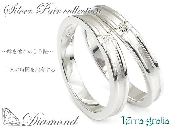 ダイヤモンドが煌めくマットクロスラインデザイン、シルバー925ペアリング。