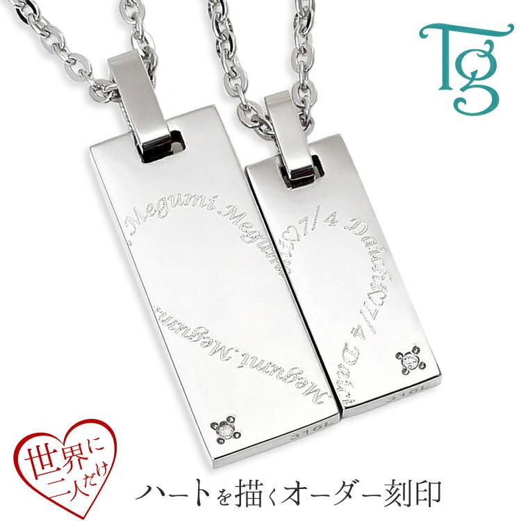 ハート型オリジナルメッセージが刻印できるダイヤ入りサージカルステンレスのペアネックレス