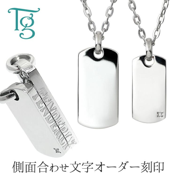 2人だけの言葉を側面に合わせ刻印できる。オリジナル刻印オーダー、ダイヤモンドステンレスペアネックレス。