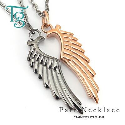 ふたつの翼を合わせるとハートが現れるステンレスペアネックレス。