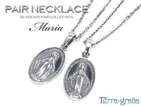 不思議のメダイ、聖母マリアデザインのシルバーペアネックレス