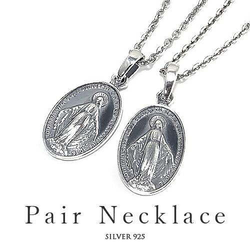 聖母マリア、不思議のメダイ、シルバーペアネックレス