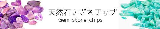 天然石さざれチップ販売