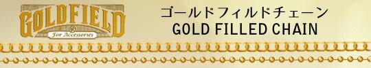 14Kゴールドフィルドチェーン販売