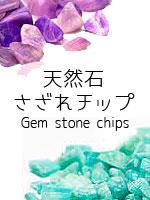 天然石さざれチップ