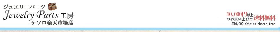 テソロ 楽天市場店:アクセサリー/ジュエリー/クラフトパーツ総合通販店「テソロ」へようこそ!