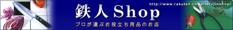 鉄人SHOP:園芸用品・大工用品・作業用品・家庭用品・美容用品
