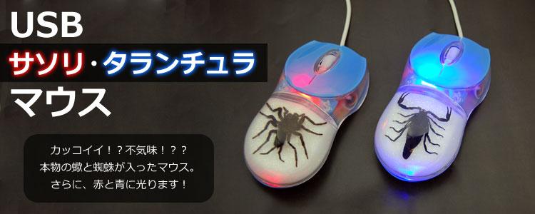 USBサソリマウス