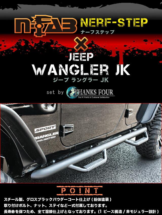 【国内在庫・即納】 N-FAB Nerf-Step -ナーフステップ- 07-13y Jeep Wrangler JK 4DOOR UNLIMITED ジープ JKラングラー MADE IN U.S.A. P/# NFB-J0764 【サンクスフォー】