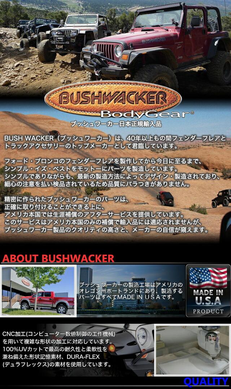 SH WACKER ブッシュワーカー オーバーフェンダー 《OEスタイル》  08-11y ランドクルーザー200用 ランクル200系 P/# BW3091302  【サンクスフォー】