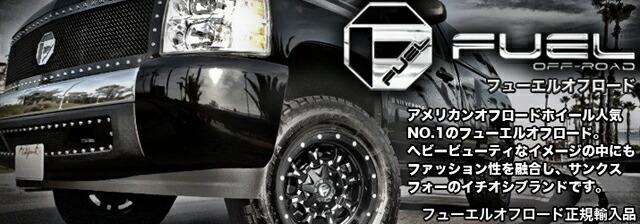 【即納・国内在庫】 FUEL OFF-ROAD MUD GRIPPER TIRE M/T フューエルオフロードタイヤ マッドグリッパー M/T 33/12.50R20 FMT33/12.5R20 【サンクスフォー】