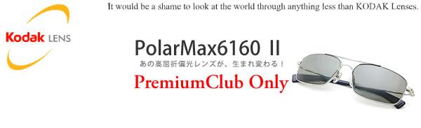 PolarMax6167(�ݥ�ޥå���6167)