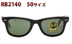 レイバン ウェイファーラー rb2140 50サイズ