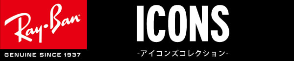 レイバン(ICONS)アイコンズコレクション