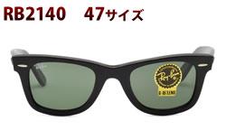 レイバン ウェイファーラー rb2140 47サイズ