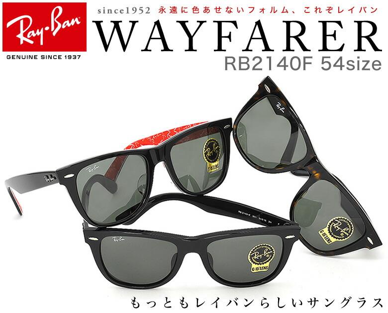 a54f313e4b 超美品の  レイバン ウェイファーラー 種類、rayban 店舗 全品熱い ...