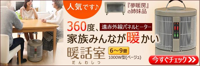 暖話室 ヒーター - パネルヒーター - 遠赤 - 遠赤外線