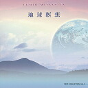 "Miyashita wealth real husband healing CD ""Earth meditation'"