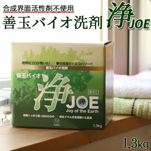 善玉バイオ洗剤 浄JOE