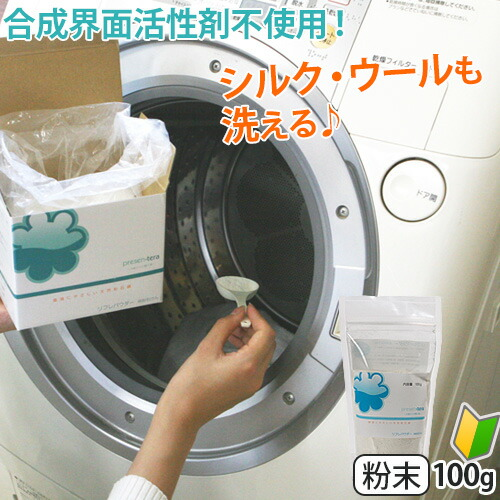 リフレパウダーお試し(100g)
