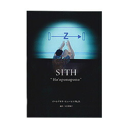 SITH ホ・オポノポノDVD