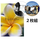 SITH Ho'oponopono DVD ~ peace begins with 'I'-(2 DVD set)