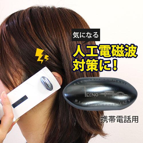 テクノAO携帯電話用