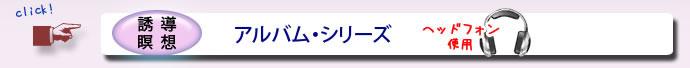 アルバム・シリーズ