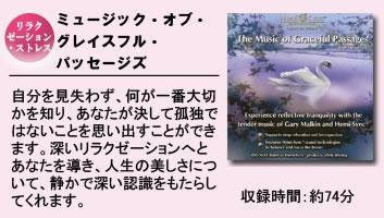 ミュージック・オブ・グレイスフル・パッセージズ