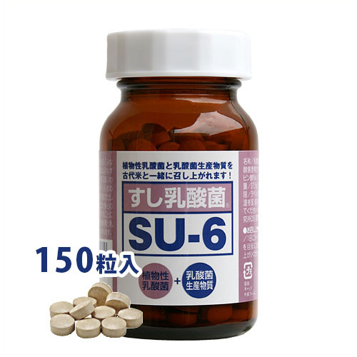 すし乳酸菌 SU-6 150粒入