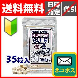 すし乳酸菌 SU-6お試し 35粒入