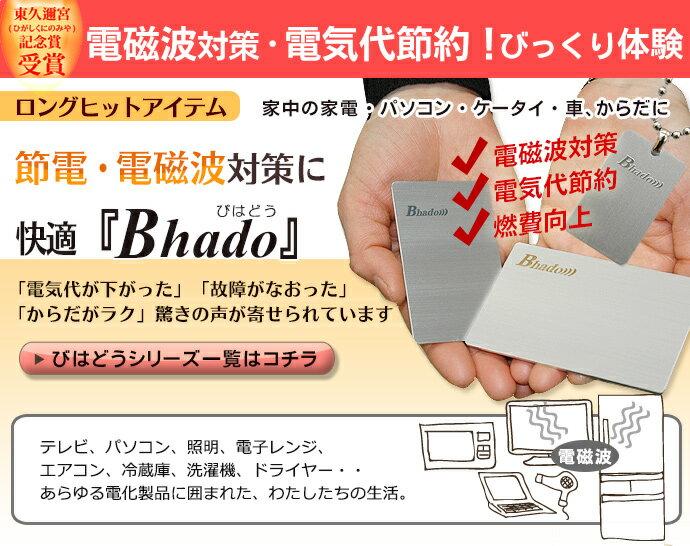 Bhado びはどう 電磁波対策
