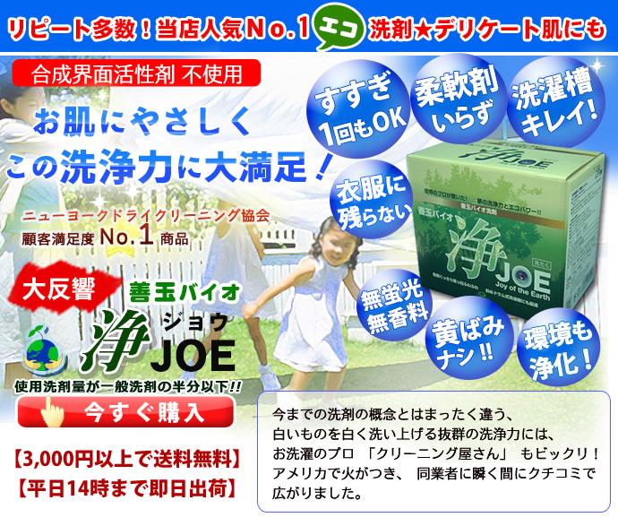浄 - ジョウ - エコ洗剤 - 善玉バイオ 今すぐ購入