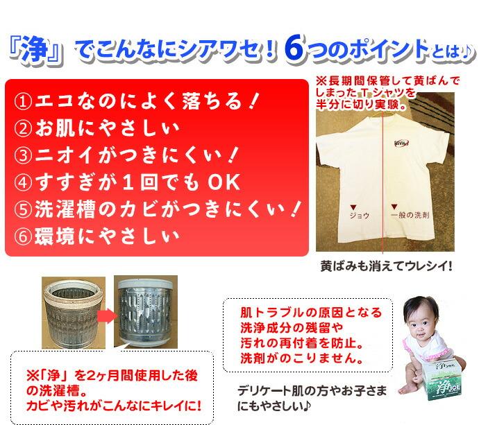 浄 - ジョウ - エコ洗剤 - 善玉バイオ