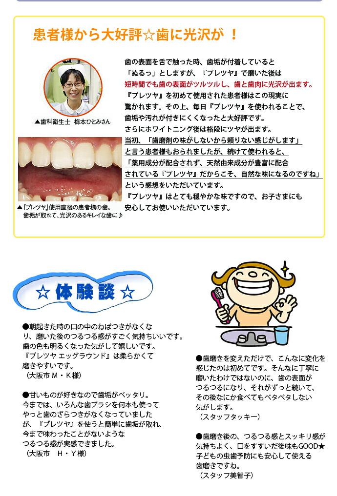 プレツヤ歯磨き