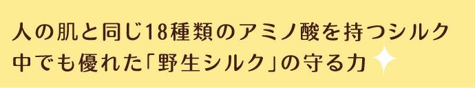 ワイルド シルクパウダー - おしろい - パウダー -オーガニック