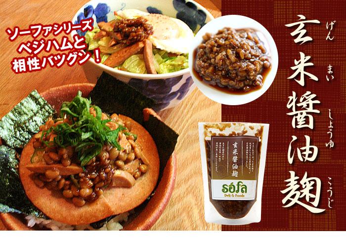 玄米醤油麹