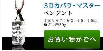 3Dカバラ ペンダント
