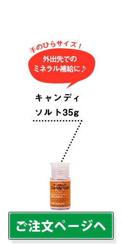 キャンディソルト35g