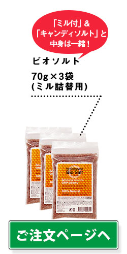 ビオソルト70g×3袋(ミル詰替用)