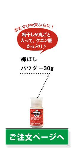 梅ぼしパウダー30g