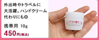テラの輝きモイスチャークリーム 10g(携帯用)