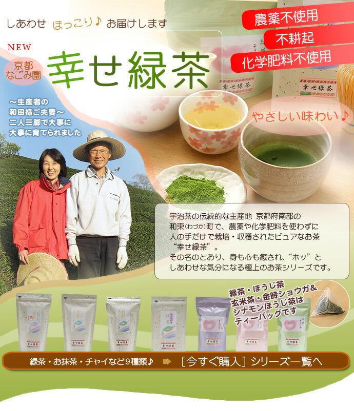 京都なごみ園 幸せ緑茶 シリーズ一覧へ