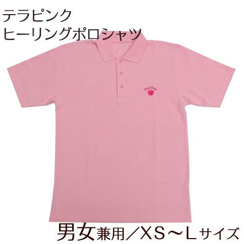 テラピンク ヒーリング ポロシャツ