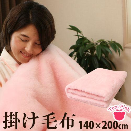 テラピンクヒーリング毛布