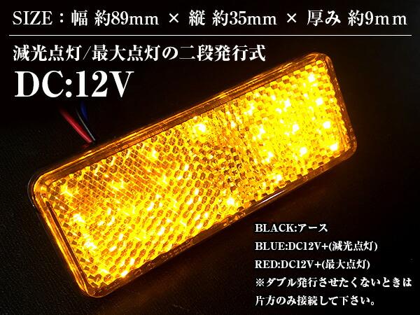 LEDリフレクター反射板12V角型イエロー/黄色汎用【ウィンカーテールテールライトブレーキランプバックランプサイドマーカーヒッチメンバートラックトレーラーバイクオートバイカスタムドレスアップ】