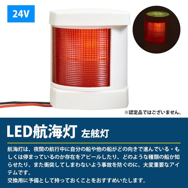 12VLED航海灯左舷灯第二種舷灯ホワイト白赤灯船ボート【レッドボート船信号ライト照明電球】