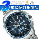 SEIKO Brights men watch electric wave solar chronograph Yu Darvish image character blue SAGA161
