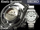 Seiko men's kinetic watch white stainless steel belt SKA461P1