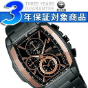 Seiko wired REFLECTION reflection mens Chronograph Watch Christmas limited edition limited edition 1800 this AGAV788